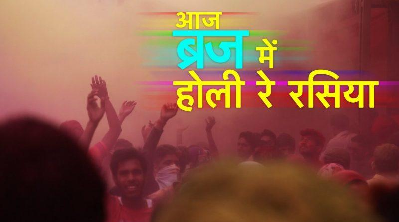 Holi at Krishna, Janam Bhumi 10